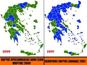>Εκλογικός Χάρτης : Μάρτιος 2009-Εθνικές εκλογές 2007
