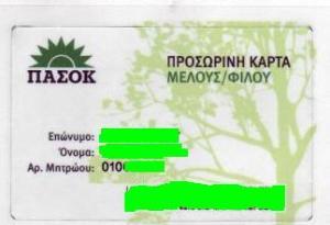 >Καταφθάνουν οι κάρτες μελών και φίλων του ΠΑΣΟΚ